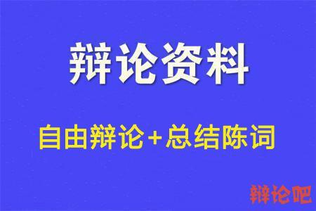 自由辩论+总结陈词.jpg