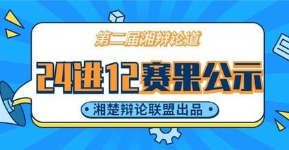 """第二届""""湘辩论道""""网络辩论赛"""