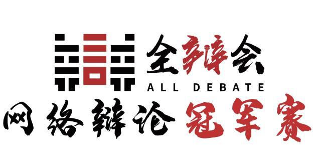 全辩会·网络辩论冠军赛谁将摘得桂冠