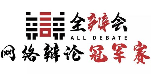 全辩会·网络辩论冠军赛.png