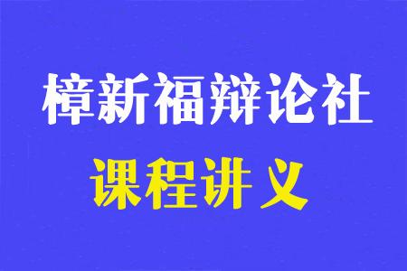 樟新福辩论社课程讲义.jpg